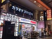 ジョイジョイ JOYJOY 北心斎橋店 カラオケ&ダーツ 割引クーポン・カラオケ割引クーポン