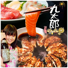 九州屋台 九太郎 水戸店