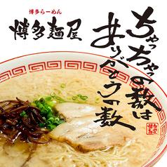 博多麺屋 水戸駅南店