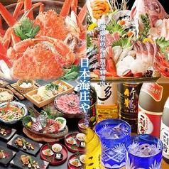日本海庄や ユーカリが丘南口店