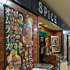 スパイス Spice イオン三光