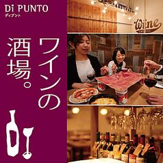 ディプント Di PUNTO 神田店