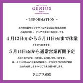 ジニアス トウキョウ GENIUS TOKYOクチコミ・ジニアス トウキョウ GENIUS TOKYOクーポン
