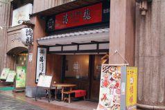 (有)清龍酒蔵 新宿歌舞伎町店の画像