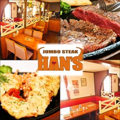 JUMBO STEAK HAN'S 南城大里店