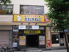 カラオケ本舗 まねきねこ 帯広駅前店