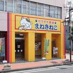 カラオケ本舗 まねきねこ 沼田中町店