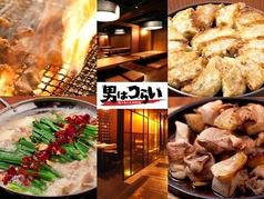 焼き鳥と九州料理 男はつらい