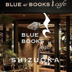 ブルーブックスカフェ BLUE BOOKS Cafe 静岡店