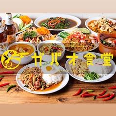 ガパオ食堂 渋谷