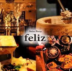Restaurant feliz フェリース