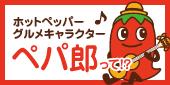 ホットペッパーグルメキャラクター ぺパ郎って!?