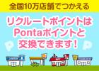 全国10万店舗でつかえる リクルートポイントはPontaポイントと交換できます!