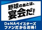 横浜DeNAベイスターズ応援企画!野球のあとは、宴会だ!