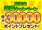 忘年会早得キャンペーン 最大30,000ポイントプレゼント!