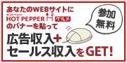 あなたのWEBサイトにHOTPEPPER ホットペッパー グルメのバナーを貼って広告収入+セールス収入をGET!