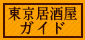 東京居酒屋ガイド