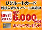 リクルートカード 新規入会キャンペーン実施中!ホットペッパーグルメで使える!最大6,000円分ポイントプレゼント!